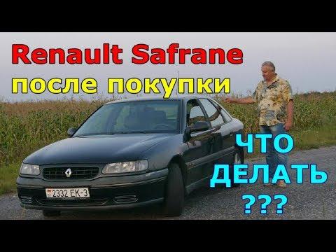 """Renault Safrane/Рено Шафран """"ЧТО ПОКАЗАЛО ПЕРВОЕ ЗНАКОМСТВО ПОБЛИЖЕ"""" или """"РЕЗУЛЬТАТЫ ДИАГНОСТИКИ"""""""