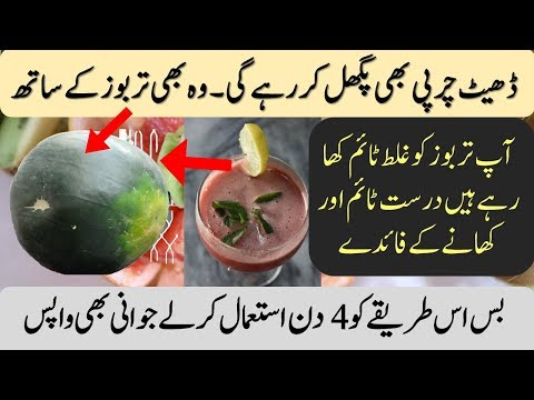 HOW TO LOSE WEIGHT FAST 10Kg In 10 Days | Get Glowing Skin & Watermelon Juice For Weight Loss
