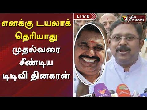 எனக்கு டயலாக் தெரியாது: முதல்வரை சீண்டிய டிடிவி தினகரன்  #TTVDinakaran #AMMK #Tamilnews