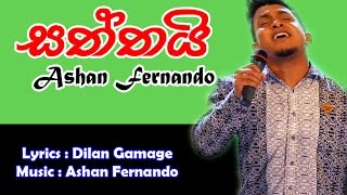 Title : Saththai (Man Pathanawa 2) - Ashan Fernando New Sinhala Songs 2016 Music : Ahan Fernando Lyrics : Dilan Gamage Download ...