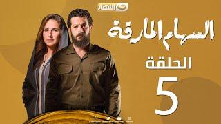 al seham al marka eps 05 | السهام المارقة - الحلقة الخامسة - ح5