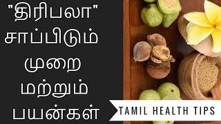 திரிபலா சாப்பிடும் முறை மற்றும் பயன்கள் I triphala churna benefits in tamil I Tamil health tips