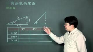 三角函數的定義