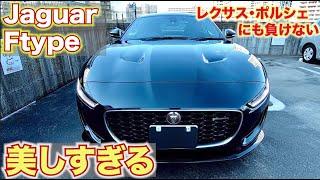 【レクサス ポルシェ以上】最も美しい車。ジャガーFタイプはデザインがすごい。