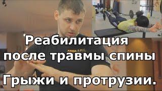 Post-injury training (herniated disks) [ENG SUB] ГРЫЖИ И ПРОТРУЗИИ  / S.Bondarenko ( Weightlifting )
