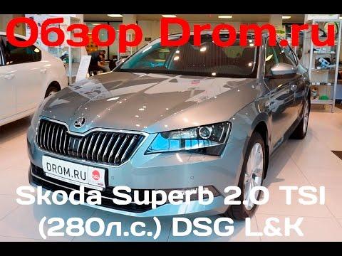 Skoda Superb 2016 B8 2.0 TSI 280 л.с. 4WD DSG Laurin Klement видеообзор