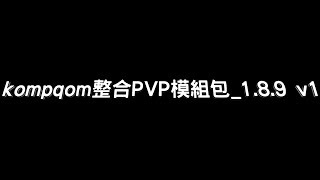 kompqom 整合PVP模組包_1.8.9 v1