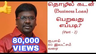 How to Get Business Loan upto Rs.50 lakhs Without any Security - Tamil