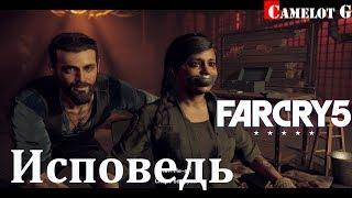 Far Cry 5 Спасение помощника Хадсон Исповедь Camelot G обзор.