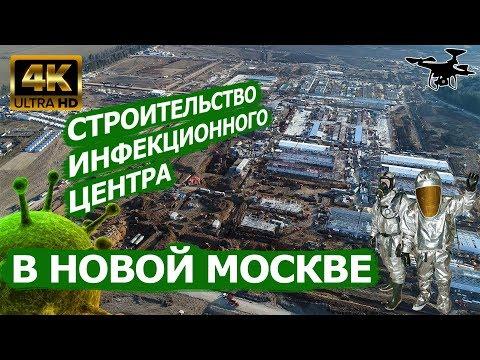 Коронавирусный Инфекционный центр строят в Новой Москве. Больница COVID-19