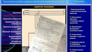 04 технические способы и средства обеспечения электробезопасности