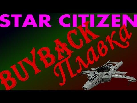 Star Citizen Плавка и восстановление.