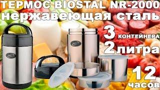 Термос Biostal NR-2000 с тремя контейнерами для еды (видео обзор)