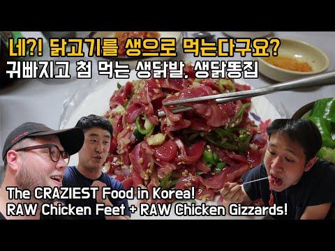 전라남도 생닭똥집+생닭발!! 목포의 환상적인 맛집 88포차! RAW Chicken Feet + RAW Chicken Gizzards in KOREA!