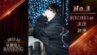 12月|ホスキン×ROCHE1部 ランキング動画