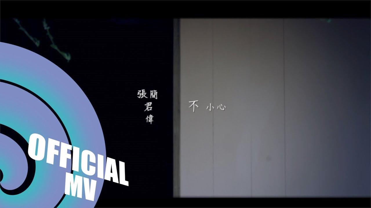 不小心(愛著愛著就永遠Demo版) - 張簡君偉|官方歌詞版 Official Lyric MV