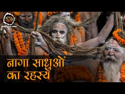 Naaga Sadhu क्यों नहीं पेहेनते नागा साधू कपडे ? | Amazing Strange Facts | Mano Ya Na Mano