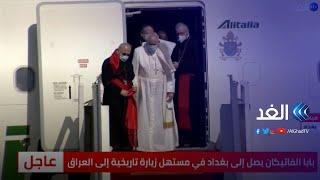 شاهد | بابا الفاتيكان يصل إلى بغداد في مستهل زيارة تاريخية إلى العراق