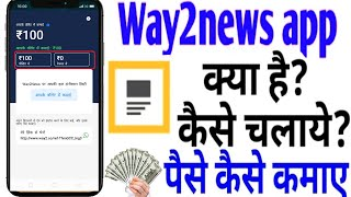 Way2news aap || way2news aap se paise kaise kamaye || how to use way2news aap in Hindi || way2news | screenshot 1