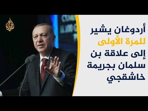 أردوغان يضغط على السعودية وينتقد دولا إسلامية بشأن خاشقجي  - 21:53-2018 / 12 / 14