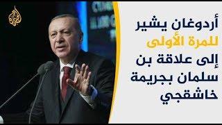 أردوغان يضغط على السعودية وينتقد دولا إسلامية بشأن خاشقجي