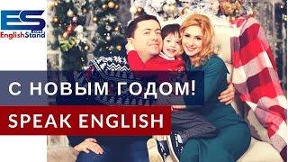 Тема НОВЫЙ ГОД - учим фразы на английском языке (Видео урок)