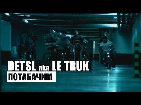 Клип Децл - Потабачим