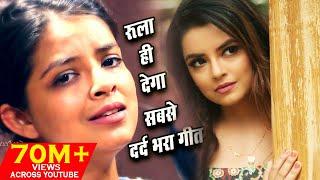 गारंटी | लड़की के दर्द भरे आवाज़ में सबसे दर्द भरे गाने को सुन जरूर रो दोगे Bewafai Hindi Sad Song