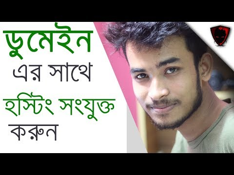 Connect Domain Name with Web Hosting  – namecheap | bangla tutorial
