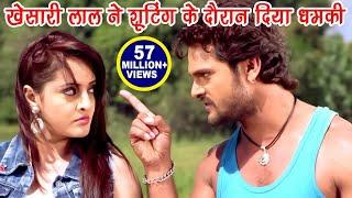 Khesari Lal शूटिंग के दौरान दिया धमकी Comedy Scene From Superhit Bhojpuri Fim Bandhan