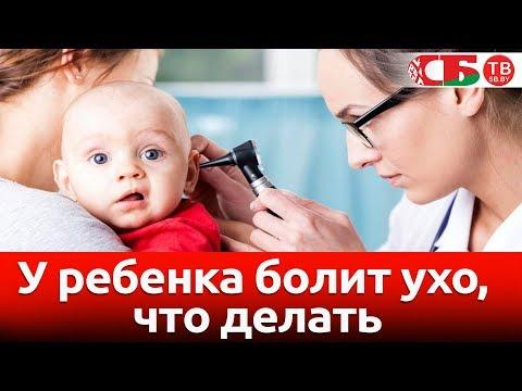 Болит ухо ребенок плачет