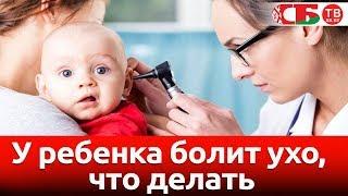 как лечить ухо. У ребенка БОЛИТ УХО что делать. Взрослого. Лечение. Отит. У детей. Уши
