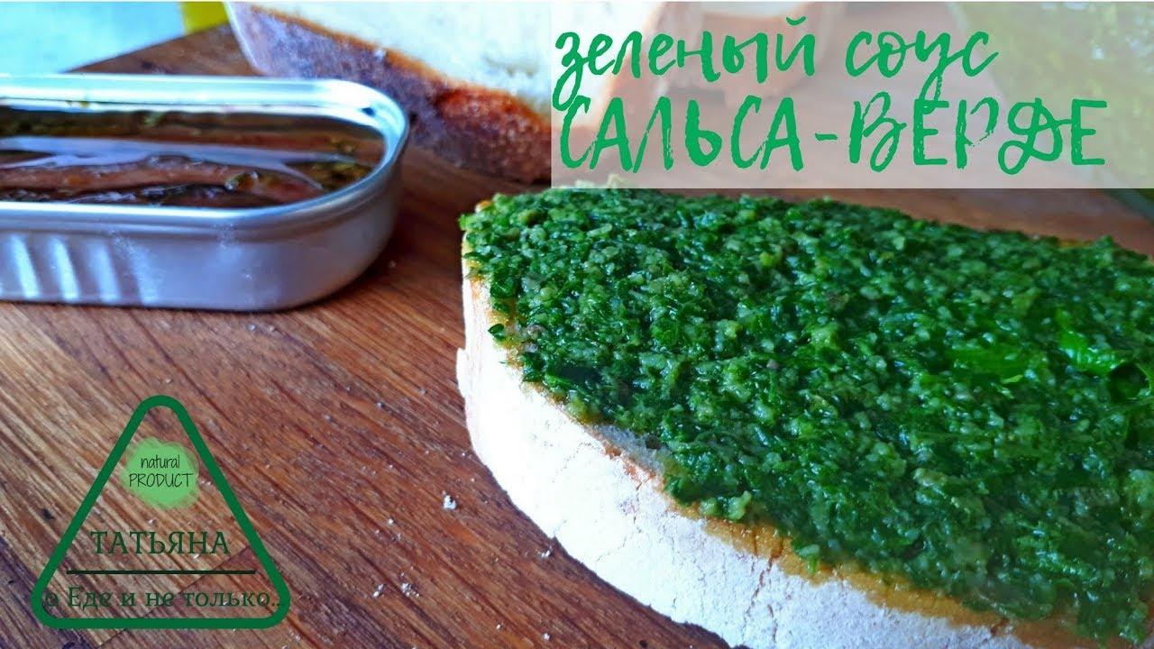 Зеленый Соус Сальса-Верде  Вкусный Соус для Рыбы, Овощей и для Брускетты