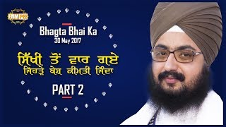 Part 2 -  SIKHI TO VAAR GAYE - Bhagta Bhai ka 30_5_2017
