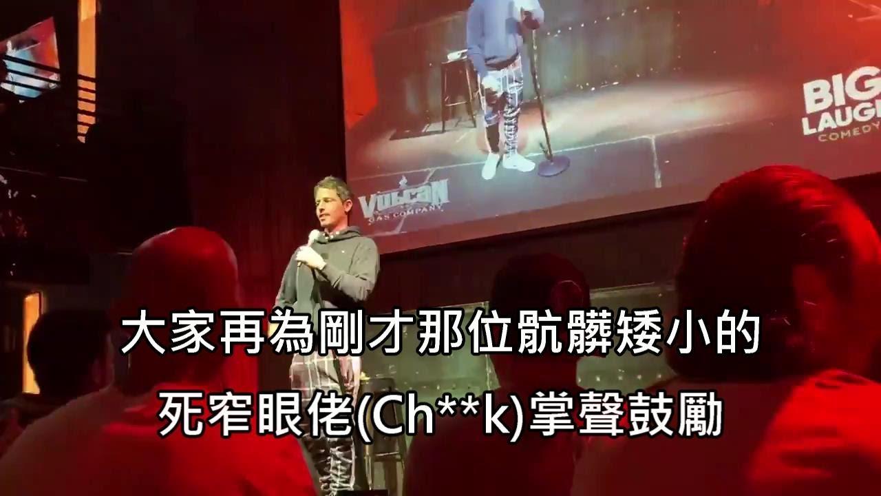"""美國喜劇藝人稱呼華裔藝人是""""窄眼佬""""還狂嘲諷華裔,引發撻伐 (中文字幕)"""