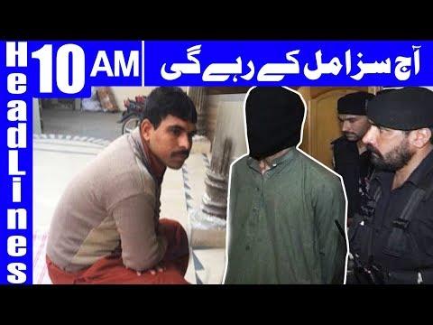 Zainab murderer to be presented before ATC today - Headlines 10AM - 24 January 2018 | Dunya News