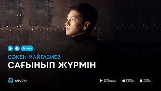 Сакен Майгазиев - Сағынып жүрмін (аудио)