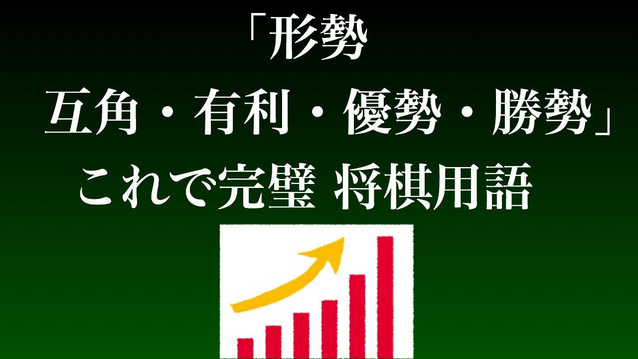 色々な表現【形勢〜互角・有利・優勢・勝勢〜 将棋用語】 - YouTube