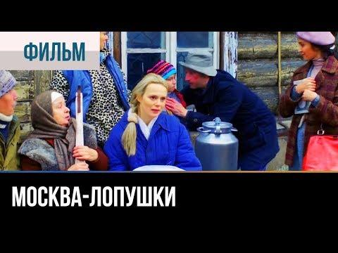 ▶️ Москва-Лопушки - Мелодрама | Фильмы и сериалы - Русские мелодрамы - Видео онлайн