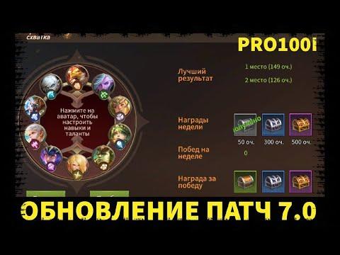 Era Of Legends: Патч 7.0 Обновление за 5.06.2020 /Яркие события/ последнее обновление/PRO100I