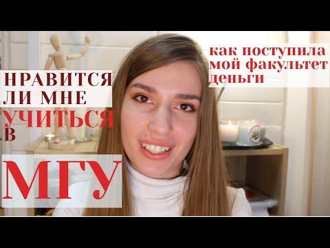 ОТВЕТЫ: УЧЕБА В МГУ // ПОСТУПЛЕНИЕ // ДЕНЬГИ