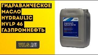 видео гидравлическое масло mobil