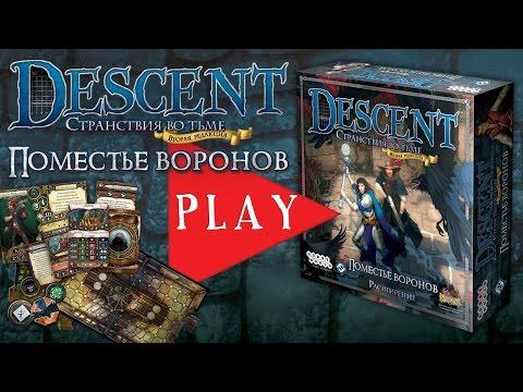 Descent. Поместье воронов — краткий обзор дополнения к настольной игре
