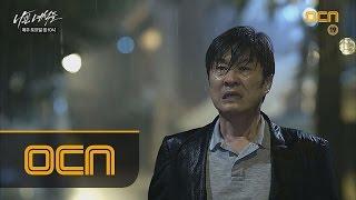 나쁜녀석들 - Ep.02 : 폭우도 씻을 수 없는 김상중 카리스마 폭발!