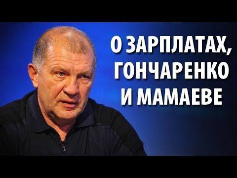 Президент «Урала» - о жутких зарплатах, Гончаренко и Мамаеве