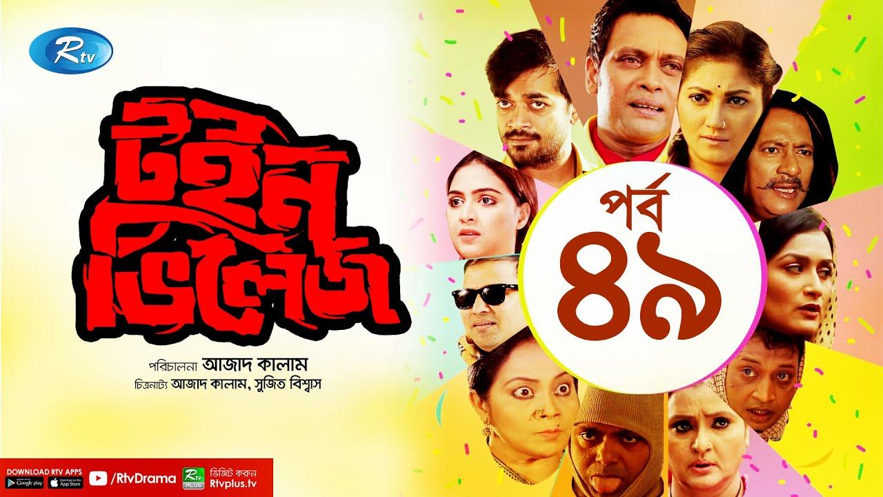 Twin Village | টুইন ভিলেজ | Ep 49 | Milon, Nadia, Shamol Mawla, Arfan, Siddiq | Rtv Drama Serial