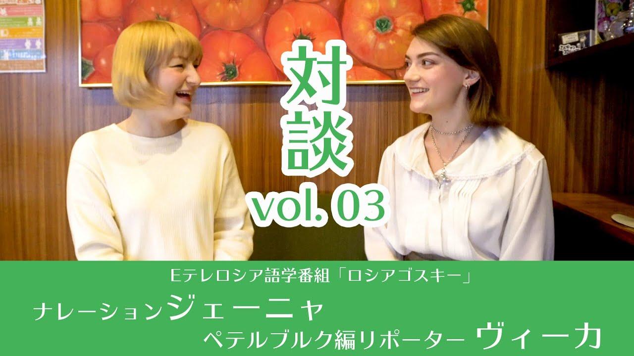 テレビロシア語講座つながり対談 vol. 03