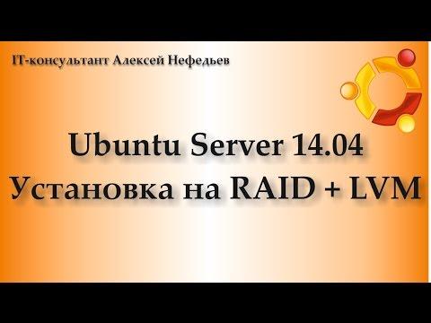 Установка Ubuntu Server 14 04 на программный RAID + LVM