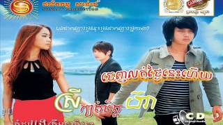 SD CD Vol 153 09.Yum Leng Leng Kung Te Plich Oun (Keo Veasna)