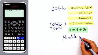 كيف تستخدم الحاسبة في حساب الاعداد المركبة والمصفوفات (CASIO FX-991 ARX)
